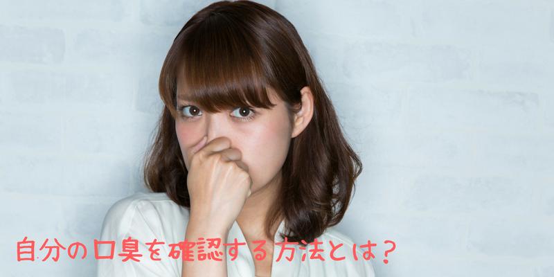 自分の口臭を確認する方法