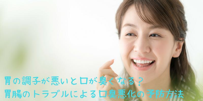 口臭悪化の予防方法