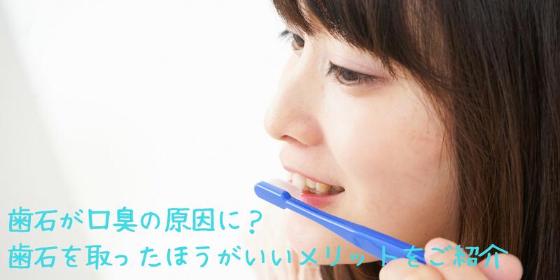 歯石 口臭 原因