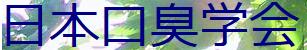 日本口臭学会