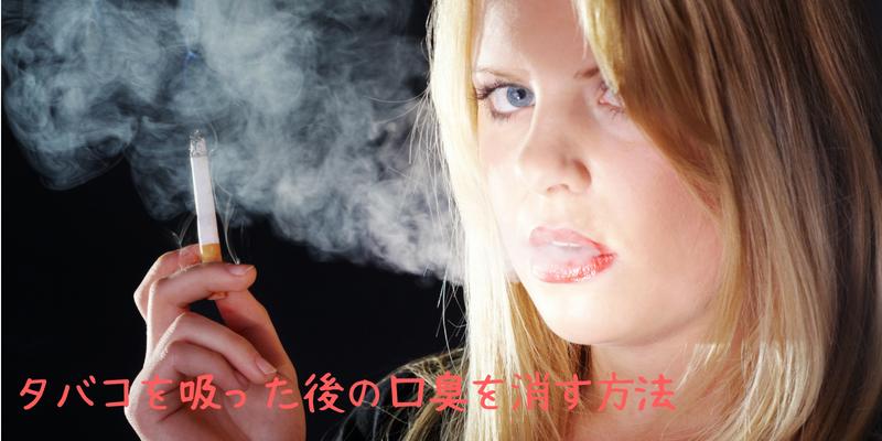 タバコ 口臭対策