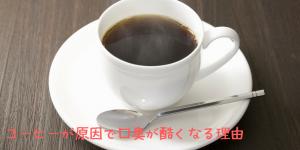 コーヒー 口臭 原因