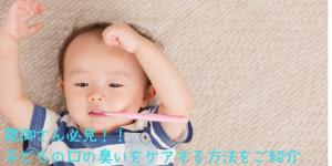 赤ちゃん 口臭 原因
